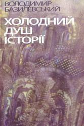 Холодний душ історії - фото обкладинки книги
