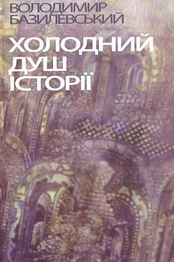 Холодний душ історії - фото книги
