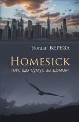 Homesick. Той, що сумує за домом - фото обкладинки книги
