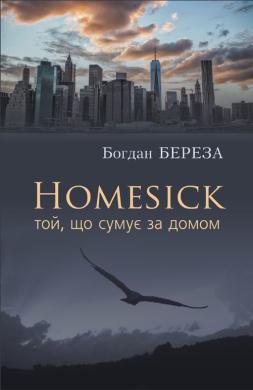 Homesick. Той, що сумує за домом - фото книги
