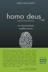 Homo Deus. Людина божественна. За лаштунками майбутнього  (МІМ) - фото обкладинки книги