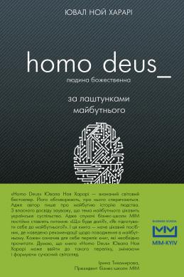 Homo Deus. Людина божественна. За лаштунками майбутнього  (МІМ) - фото книги