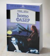 Homo Фабер - фото обкладинки книги