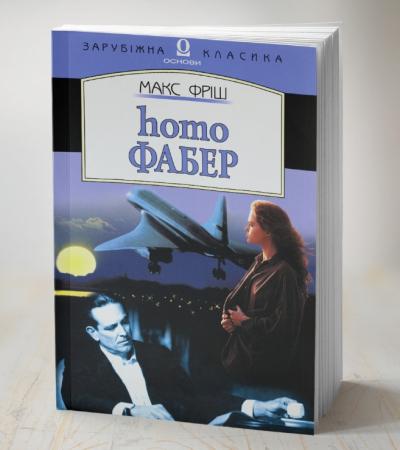 Книга Homo Фабер