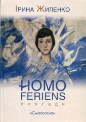 Homo feriens. Спогади - фото обкладинки книги