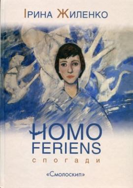 Homo feriens. Спогади - фото книги