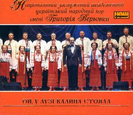 """Хор імені Гриогорія Верьовки """"Ой, у лузі калина стояла"""" - фото книги"""
