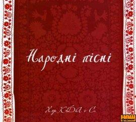 Хор КДА і С. Народні пісні - фото книги