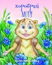 Хоробрий Мотя - фото обкладинки книги