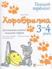 Хоробрилка. 3-4 роки - фото обкладинки книги