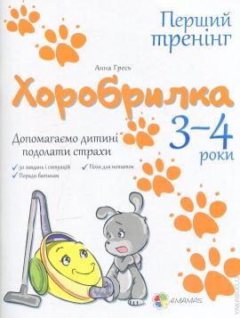 Хоробрилка. 3-4 роки - фото книги