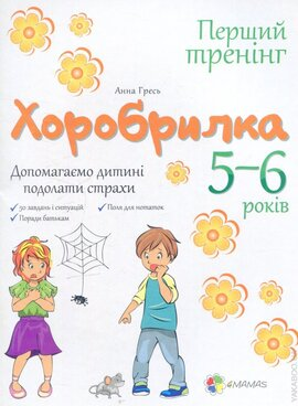 Хоробрилка. 5-6 роки - фото книги