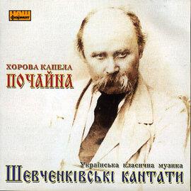 Хорова капела Почайна «Шевченківські кантати» (Українська класична музика) - фото книги