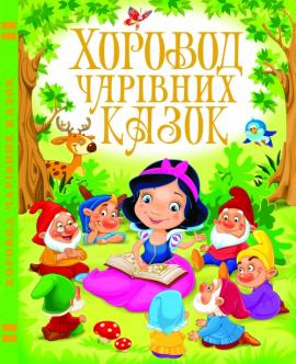 Хоровод чарівних казок - фото книги