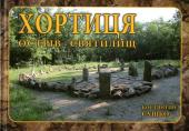 Хортиця: острів святилищ - фото обкладинки книги