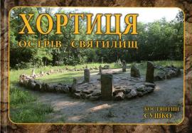 Хортиця: острів святилищ - фото книги