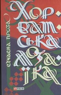 Хорватська мозаїка - фото книги