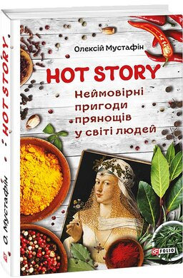 Hot Story. Неймовірні пригоди прянощів у світі людей - фото книги