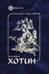 Хотин - фото обкладинки книги