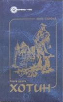 Книга Хотин