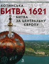 Хотинська битва 1621р. Битва за Центральну Європу - фото обкладинки книги