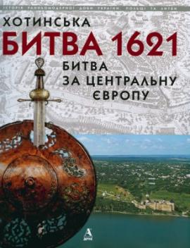 Хотинська битва 1621р. Битва за Центральну Європу - фото книги