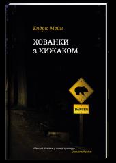 Хованки з хижаком - фото обкладинки книги