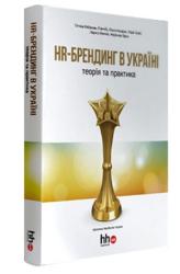HR-брендинг в Україні. Теорія та практика - фото обкладинки книги