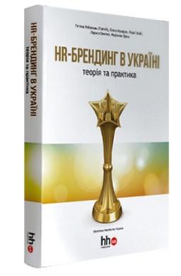 HR-брендинг в Україні. Теорія та практика - фото книги