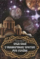 Храм Софії у символічному просторі Русі-України - фото обкладинки книги