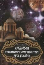 Книга Храм Софії у символічному просторі Русі-України