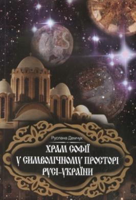 Храм Софії у символічному просторі Русі-України - фото книги