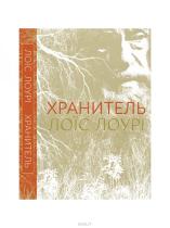 Книга Хранитель