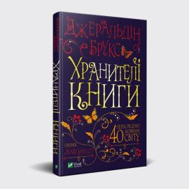 Книга Хранителі книги