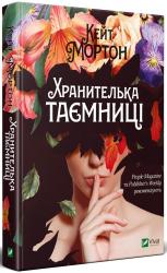 Хранителька таємниці - фото обкладинки книги