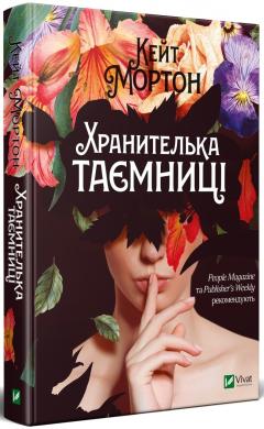Хранителька таємниці - фото книги