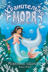 Хранительки моря. Морський єдиноріг. Книга 2 - фото обкладинки книги