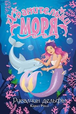 Хранительки моря. Русалчин дельфін. Книга 1 - фото книги