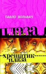 Хрещатик-плаза - фото обкладинки книги
