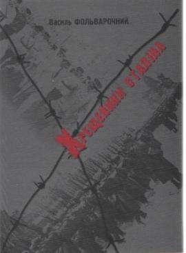 Хрещеники Сталіна - фото книги