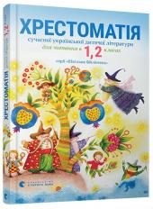 Хрестоматія сучасної української дитячої літератури для читання в 1, 2 класах - фото обкладинки книги
