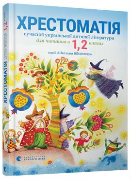 Хрестоматія сучасної української дитячої літератури для читання в 1, 2 класах - фото книги
