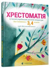 Хрестоматія сучасної української дитячої літератури для читання в 3, 4 класах - фото обкладинки книги