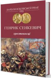 Хрестоносці - фото обкладинки книги