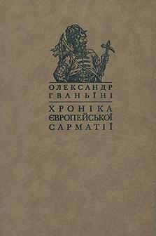 Хроніка європейської Сарматії - фото книги