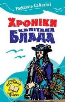 Книга Хроніка капітана Блада