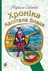 Хроніка капітана Блада - фото обкладинки книги