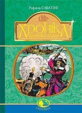"""Хроніка капітана Блада. Серія """"Світовид"""" - фото обкладинки книги"""