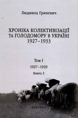 Хроніка колективізації та Голодомору в Україні 1927-1933 рр (том 1, книга 3) - фото книги