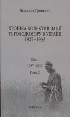 Хроніка колективізації та голодомору в Україні 1927-1933 (том 1, книга 2) - фото книги